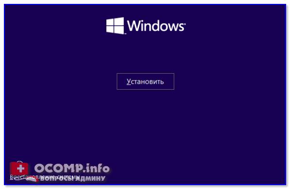 ne-ustanavlivaetsja-windows-10-tipovye-prichiny-i-reshenie-306895e.png