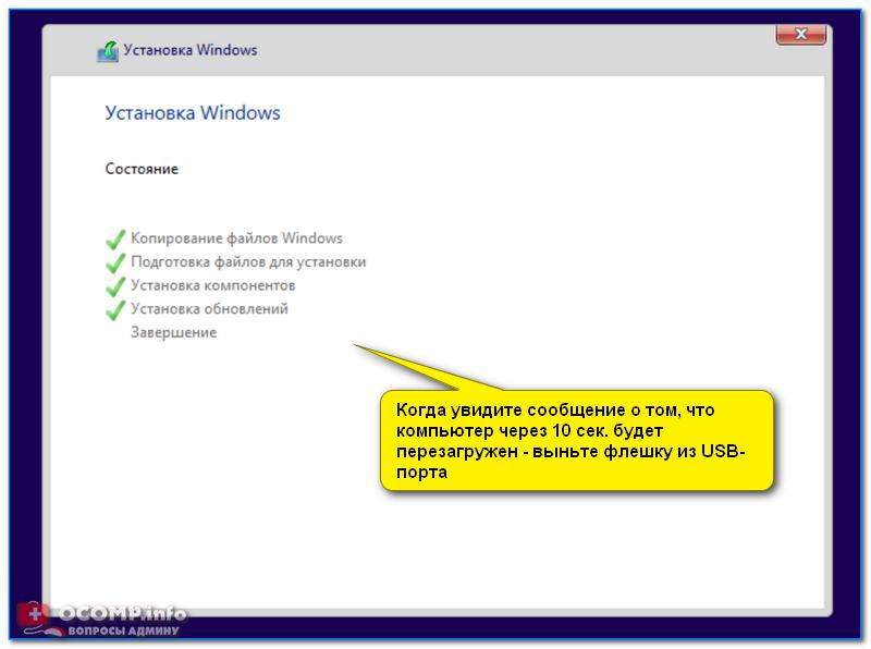 ne-ustanavlivaetsja-windows-10-tipovye-prichiny-i-reshenie-1c491fd.png