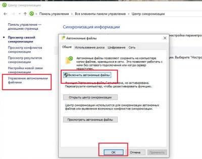 1557505203_kak-vklyuchit-avtonomnye-fayly-dlya-ispolzovaniya-sync-center-3.jpg.pagespeed.ce.9v42H38FoX.jpg