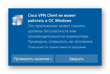 Oshibka-ustanovki-Cisco-VPN-na-Windows-10.png