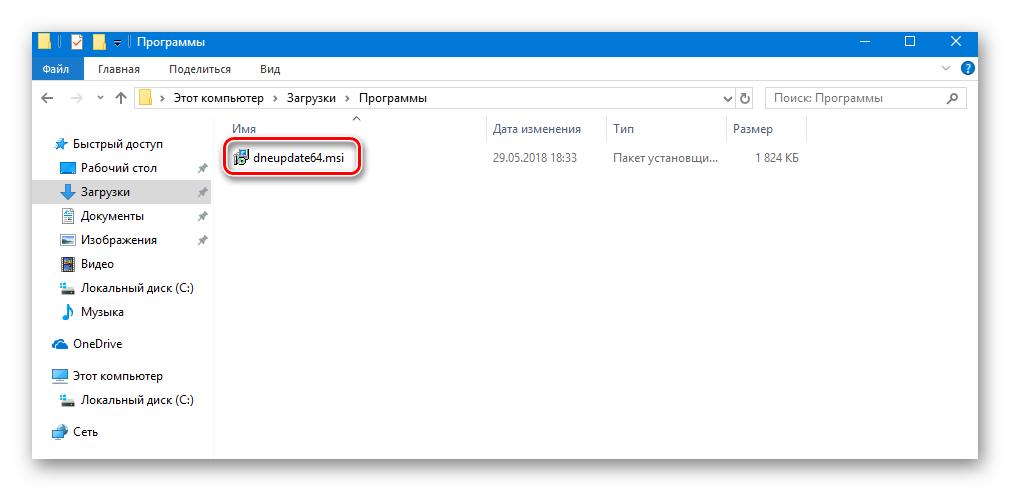 Zapusk-programmyi-DNE-na-Windows-10.png