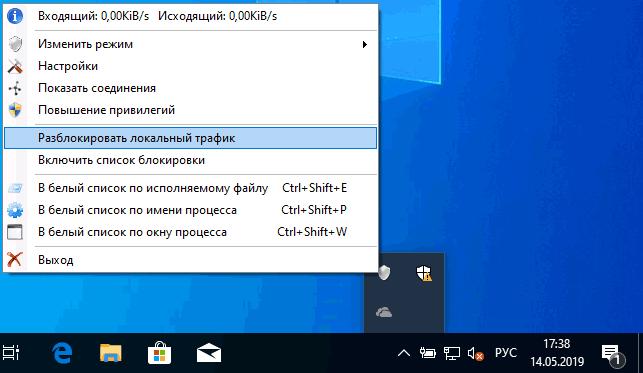 tinywall-context-menu.png