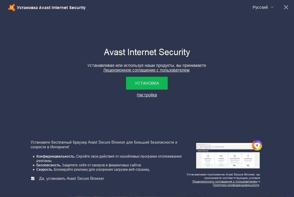 Установка Avast Internet Security