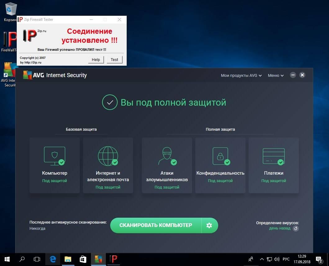 Первый тест AVG Internet Security
