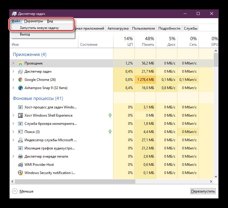Sozdat-novuyu-zadachu-v-Dispetchere-zadach-Windows-10.png