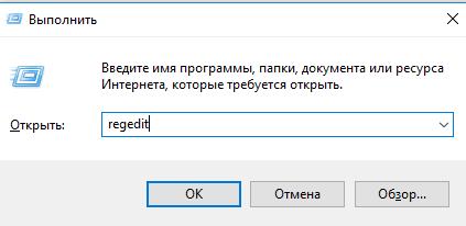 vvodim-regedit-v-Vypolnit-Windows-10.png