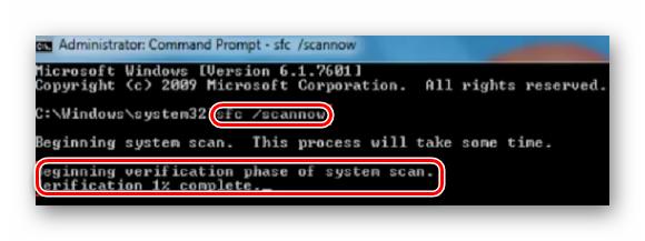 vvodim-sfc-scannow-v-komandnoj-stroke-windows.png