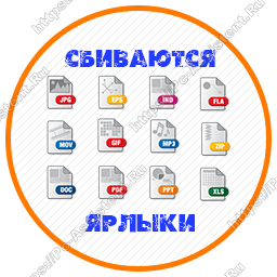 sbivautsya-yarlyki.png