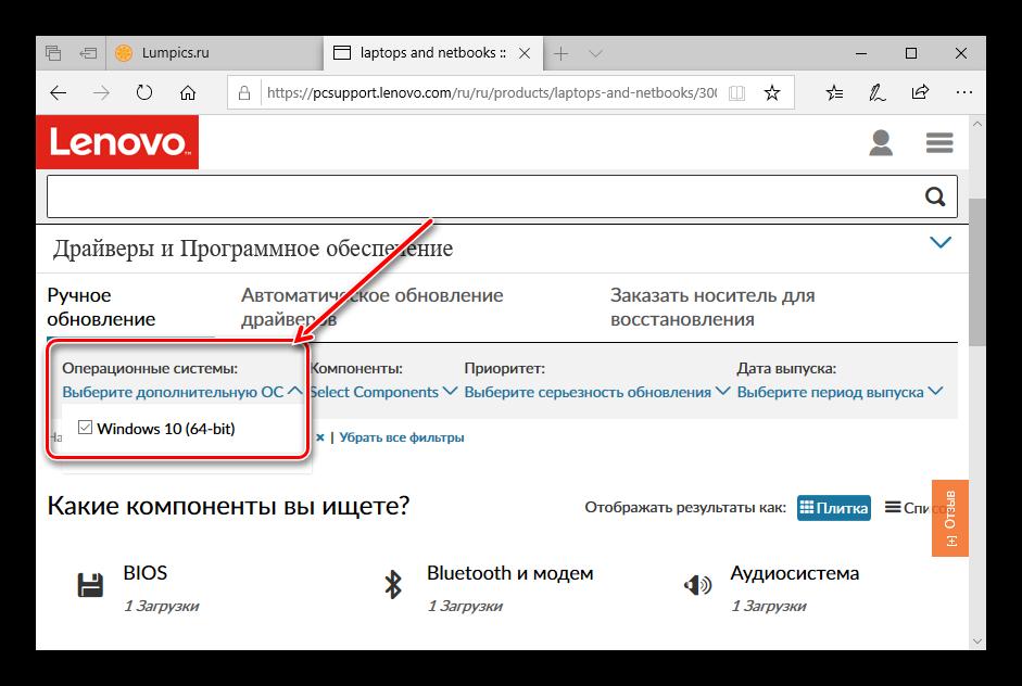 ukazat-os-ustrojstva-dlya-polucheniya-drajverov-dlya-lenovo-ideapad-330-s-oficzialnogo-sajta.png
