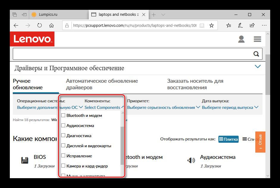 komponenty-ustrojstva-dlya-polucheniya-drajverov-dlya-lenovo-ideapad-330-s-oficzialnogo-sajta.png