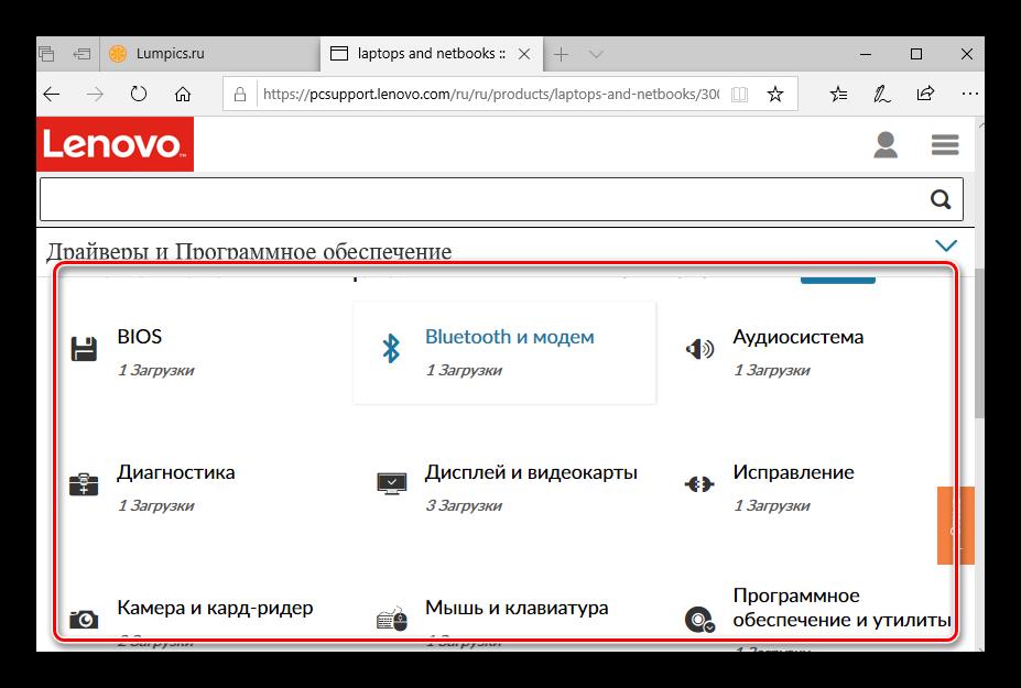 po-dlya-ustrojstva-dlya-polucheniya-drajverov-dlya-lenovo-ideapad-330-s-oficzialnogo-sajta.png