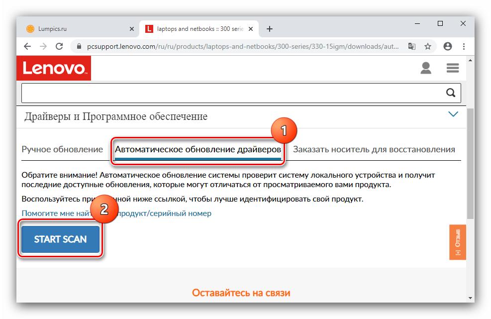 otkryt-vkladku-dlya-polucheniya-drajverov-dlya-lenovo-ideapad-330-posredstvom-onlajn-servisa.png
