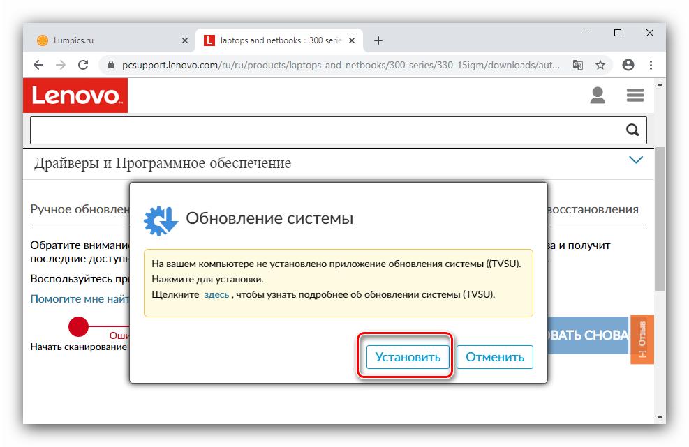 skachivanie-nedostayushhih-komponentov-dlya-polucheniya-drajverov-dlya-lenovo-ideapad-330-posredstvom-onlajn-servisa.png