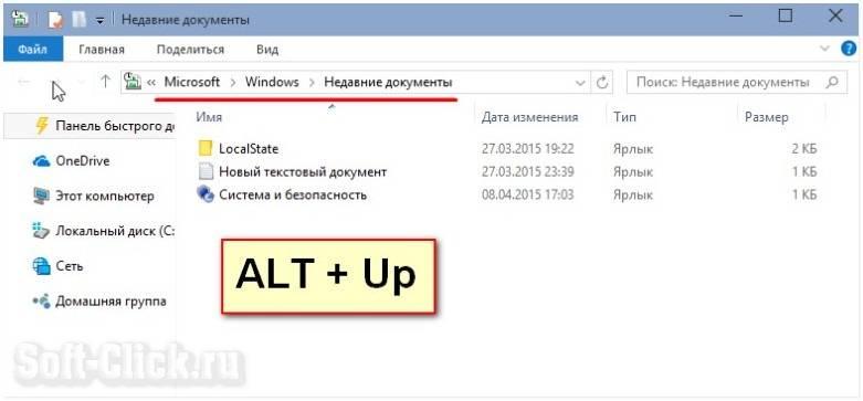 Kak-v-Windows-10-dobavit-papku---Nedavnie-dokumentyi---na-panel-perehodov-Provodnika.jpg