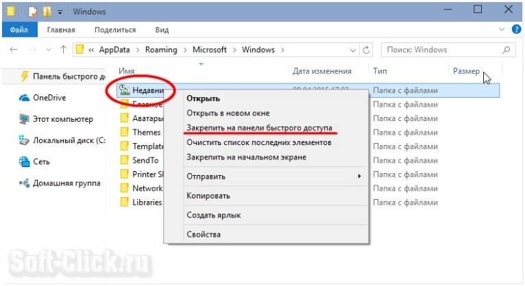 Kak-v-Windows-10-dobavit-papku---Nedavnie-dokumentyi---na-panel-perehodov-Provodnika1.jpg