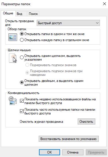 Kak-otklyuchit-nedavno-ispolzovavshiesya-fajly-i-chasto-ispolzuemye-papki.png