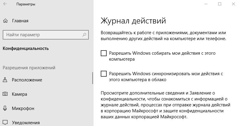 Kak-ochistit-vremennuyu-shkalu-Windows-10.png