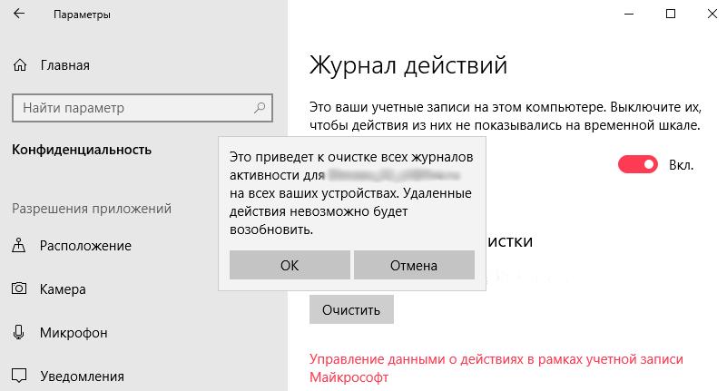 Kak-otklyuchit-vremennuyu-shkalu-Windows-10.png