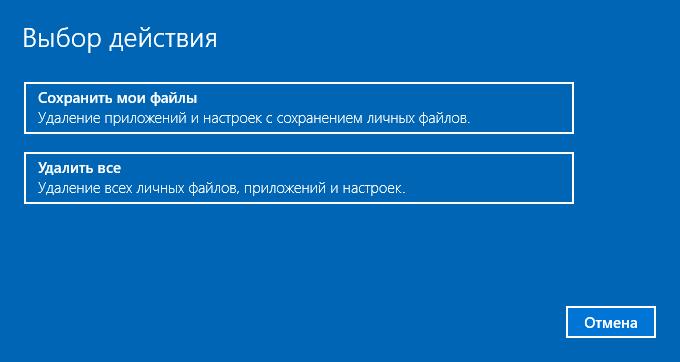 Сохранить или удалить файлы пользователя