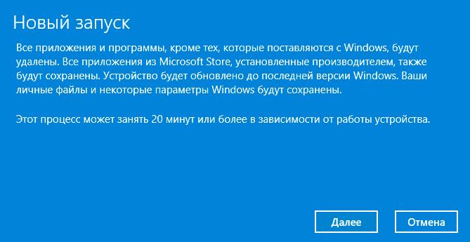 Информация о функции Начать Заново в Windows 10