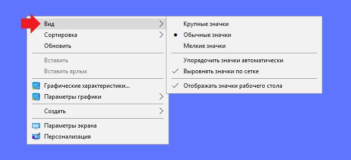 kak-izmenit-razmer-znachkov-na-rabochem-stole-vindovs-102.png