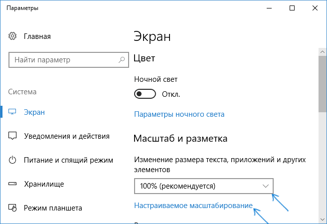 change-windows-10-scaling-icons.png