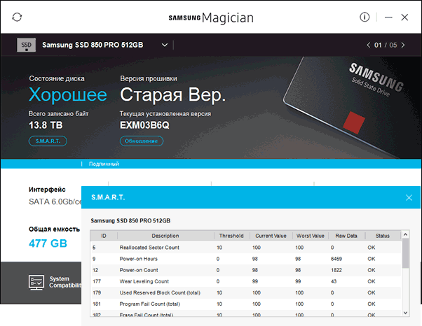 samsung-magician-ssd-utility.png