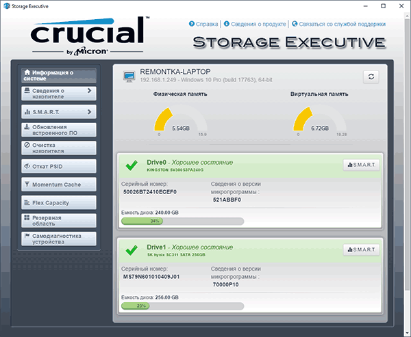 crucial-storage-executive-ssd-utility.png