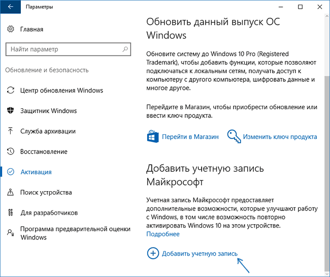 link-windows-10-activation-microsoft-account.png