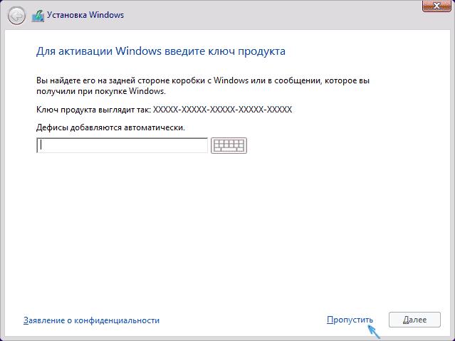 skip-windows-10-product-key.png
