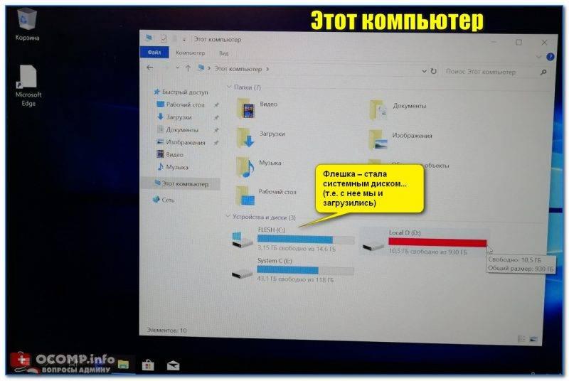 E`tot-kompyuter-800x536.jpg