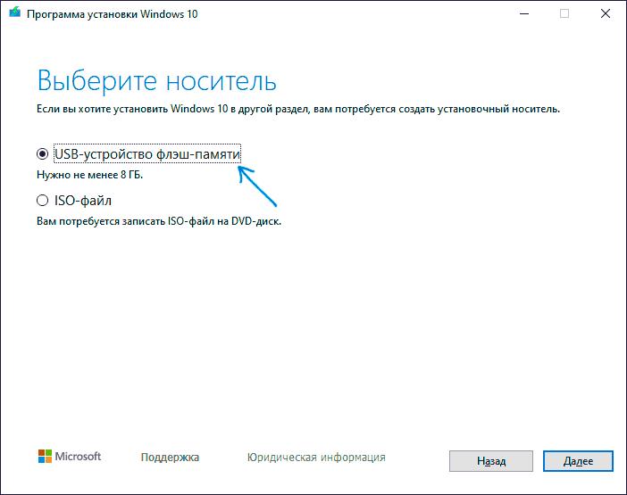 write-windows-10-installation-usb-drive-mct.png