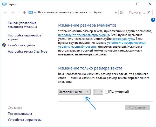 change-font-sizes-windows-10-control-panel.png
