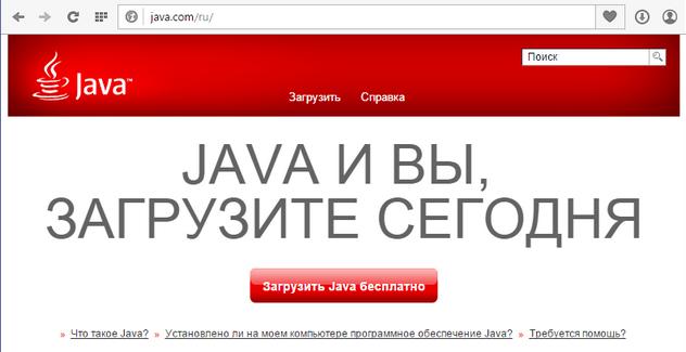 01-3-oficialnyj-sajt-java.png