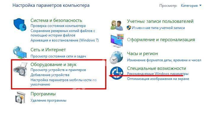 zaglushenie-zvuka-v-windows10-4.jpg