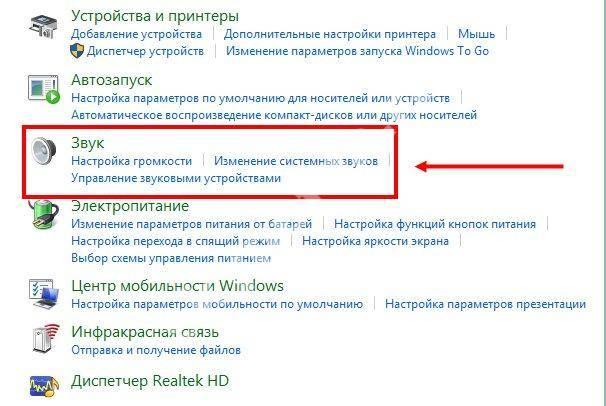 zaglushenie-zvuka-v-windows10-5.jpg