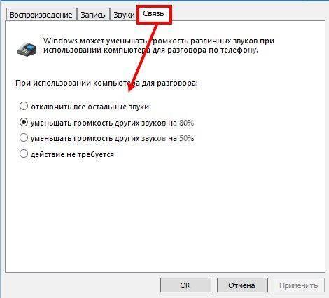 zaglushenie-zvuka-v-windows10-6.jpg