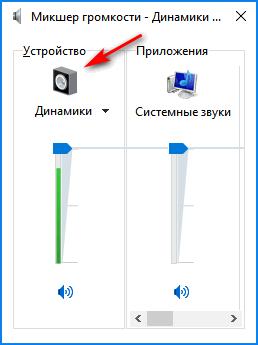 vhod-v-nastrojki-upravlenija-dinamikami-v-windows.png