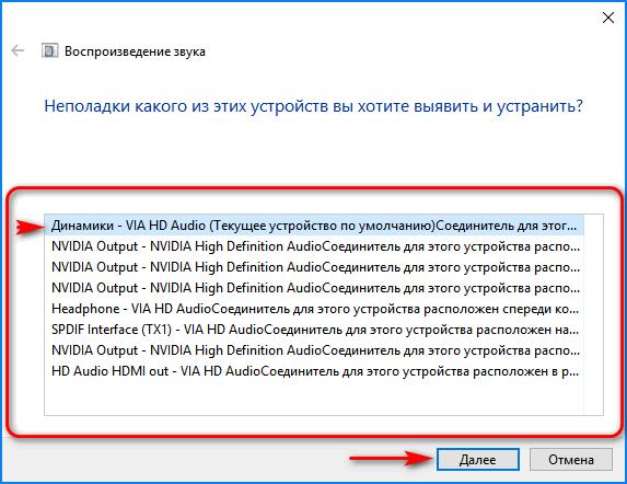 vybor-ustrojstva-dlja-ustranenija-nepoladok-v-windows-10.png