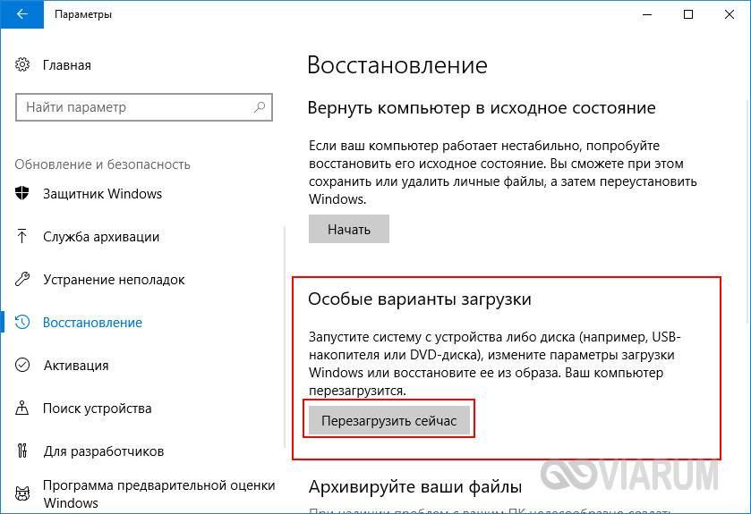 safe-mode-windows-10-6.jpg