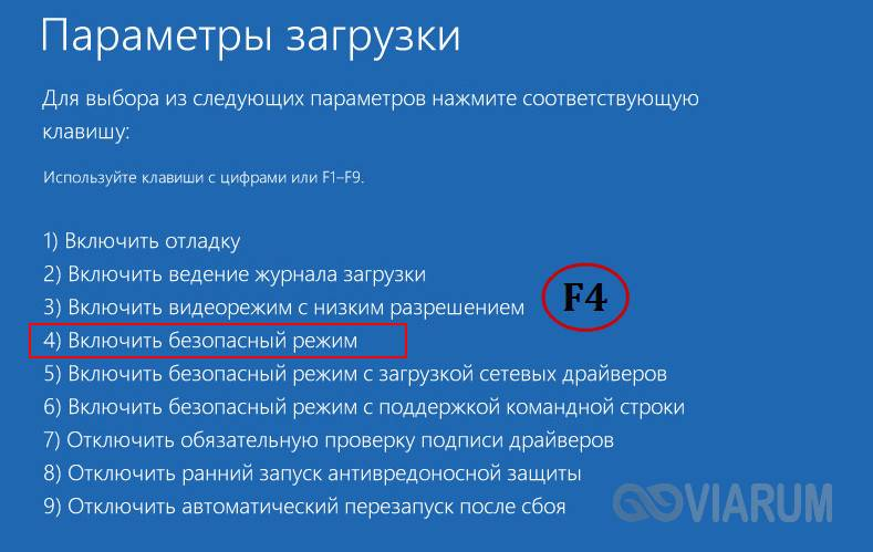 safe-mode-windows-10-11.jpg
