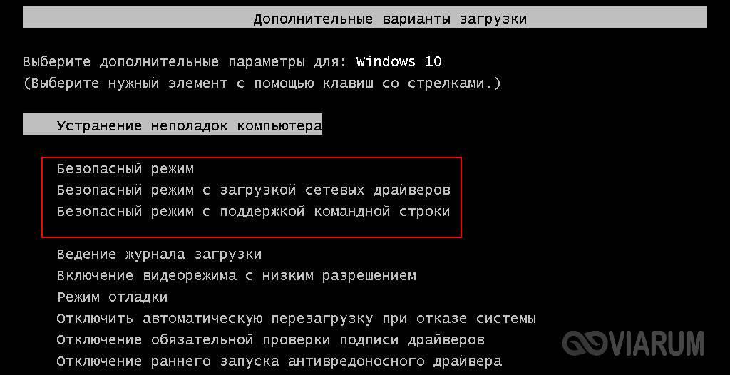 safe-mode-windows-10-14.jpg