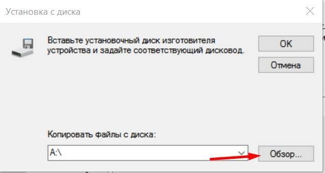 knopka-obzor-dlya-vibora-papki-drayvera.jpg