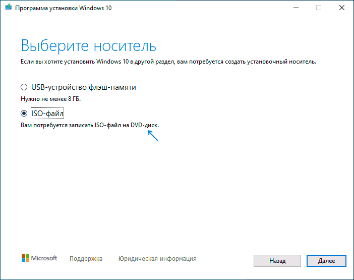 get-iso-file-windows-10-media-creation-tool.png
