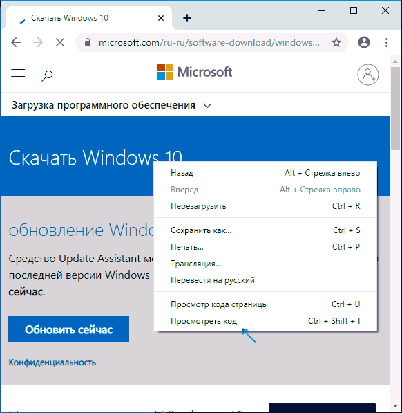 inspect-element-windows-10-download.png
