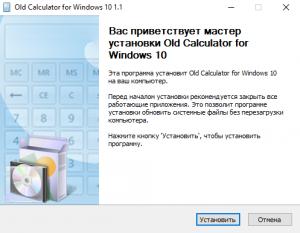 old-calculator-for-windows-10-screenshot-1-300x233.png