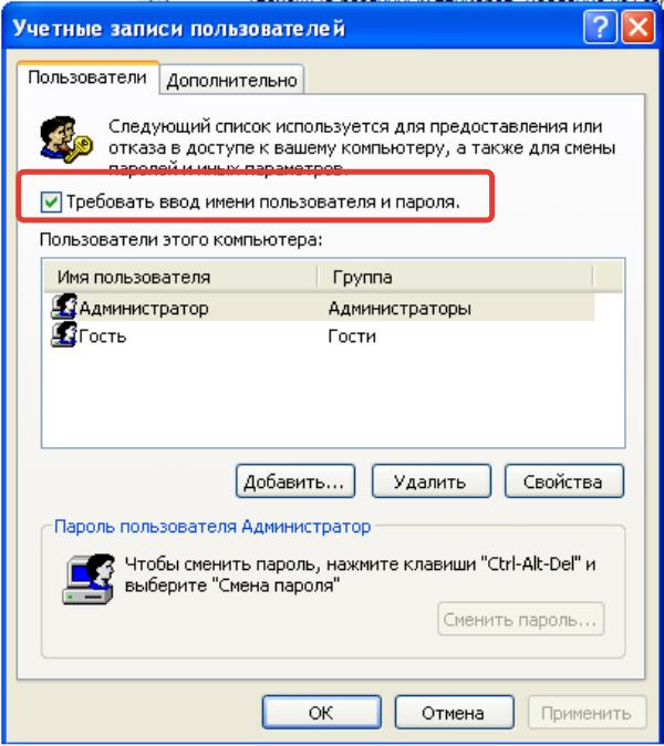Stavim-galochku-Users-must-enter-a-user...-pod-kazhdoj-uchetnoj-zapis-yu-i-nazhimaem-OK-.png