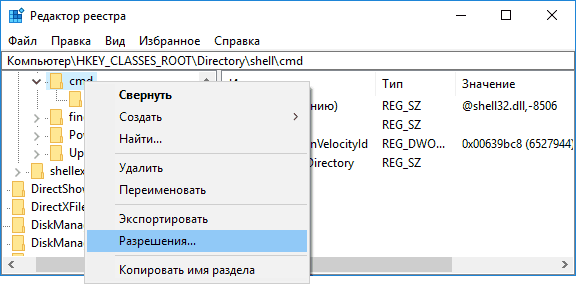 view-registry-folder-permissions.png