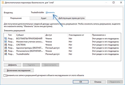 change-owner-registry-folder.png