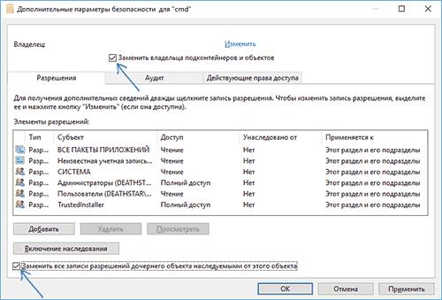apply-change-owner-registry-folder.png